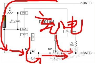 dw01 锂电池保护电路请教