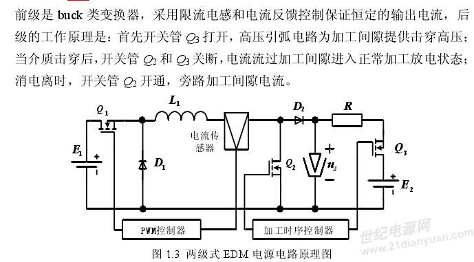 这种电火花加工电路设计,不会存在短路吗?