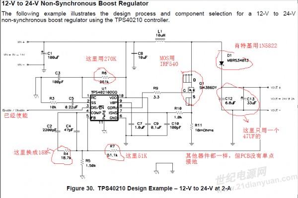 用TI的TPS40210做BOOST升压电路,8-14V升到24V 2A,电路图按照数据手册上来的,参数有微小变动,但现在带不了负载,直接上20欧姆电阻输出电压就被拉低。现在想到的问题是PCB没有单点接地引起的,希望大家指导。图见附件,数据手册见附件